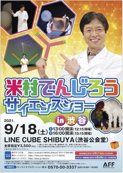LINE CUBE SHIBUYA